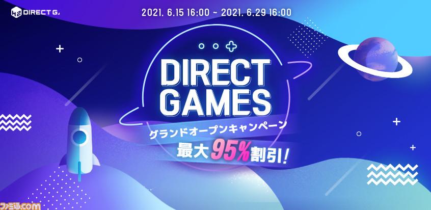 "PCデジタルゲーム専門ストア""DIRECT GAMES""が本日6月15日グランドオープン"