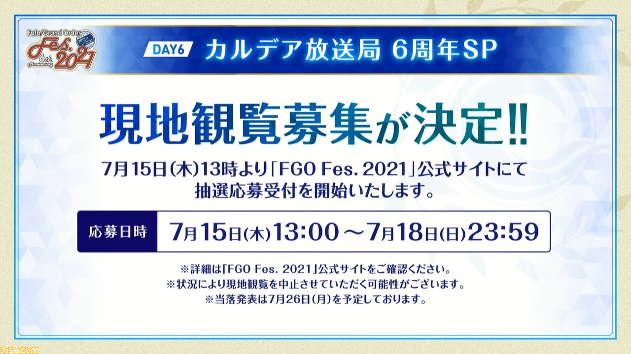 "【FGO】7/14生放送まとめ。第2部 第6章(後編)や6周年記念イベント""FGO Fes. 2021""の最新情報が公開予定【随時更新】"