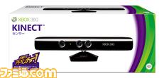 Xbox_360_Kinect_sensor_box_front