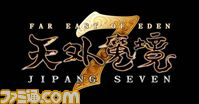 tengai7_logo