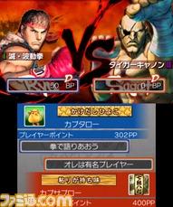 3DS_SSFIV_02