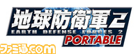 EDF2Portable_rogoFIX(png軽量版)