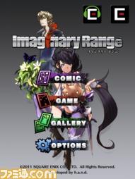 ImaginaryRange_ja_01