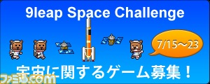 9leap-JAXA-Challenge_banar