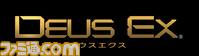 RGB_Deus Ex logo _B