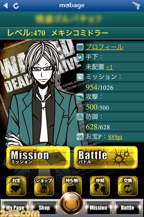怪盗MyPage_640