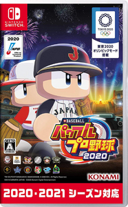 eBASABALLパワフルプロ野球2020