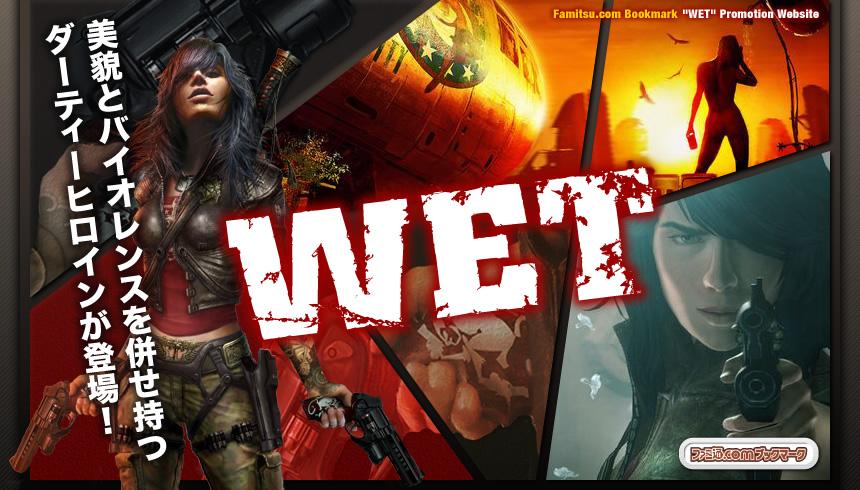 wet ファミ通 com